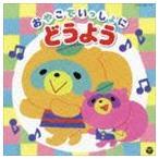 おやこでいっしょに♪どうよう(CD)
