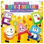 はじめてのえいご BASIC ENGLISH 〜FOR THE YEAR 2020〜(CD)