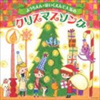 ようちえん・ほいくえんで人気のクリスマスソング(CD)