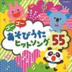 �����ӥ����å� �������� �����Ӥ��� �ҥåȥ���55 [CD]