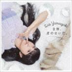 山崎エリイ / 全部、君のせいだ。(通常盤) [CD]
