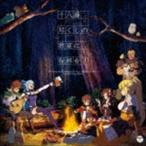 この素晴らしい世界に祝福を!2 キャラクターソングアルバム(CD)