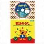 コロちゃんパック::英語のうた(CD)