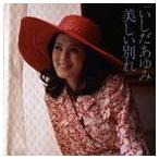 いしだあゆみ/美しい別れ(オンデマンドCD)(CD)