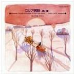 ロイヤル・ナイツ/ロシア民謡 黒い瞳(オンデマンドCD)(CD)