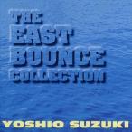 鈴木良雄/ザ・イーストバウンス・コレクション(オンデマンドCD)(CD)