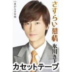 氷川きよし / さすらい慕情/貝がら子守唄(Aタイプ) [カセットテープ]
