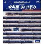 記憶に残る列車シリーズ 寝台特急編 北斗星・あけぼの [Blu-ray]