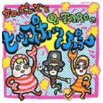 ����ݥ�Q-TARO���ŷ����������ˡ�����ݥ�Q-TARO�Υҥåץۥäפ�����CD��DVD��(CD)