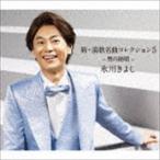 (初回仕様)氷川きよし/新・演歌名曲コレクション5 -男の絶唱-(初回完全限定スペシャル盤/Aタイプ/CD+DVD)(CD)