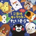 みんないっしょに!ご当地キャラクターたいそう(CD+DVD) [CD]