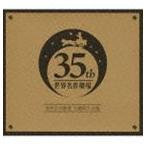 オリジナル音源による 世界名作劇場 主題歌大全集 オープニング主題歌DVD付き(3CD+DVD)(CD)