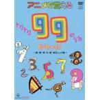 アニメで覚えるトクトク99のうたDVD+CD 〜国・算・理・社・英 暗記ソング集〜(DVD)