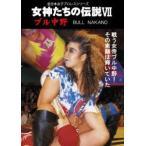 女神たちの伝説VII ブル中野 [DVD]