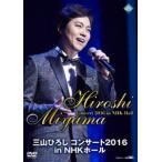 三山ひろし コンサート2016 in NHKホール(DVD)