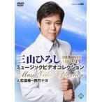 三山ひろし ミュージックビデオコレクション 人恋酒場〜四万十川(DVD)