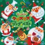 ベスト クリスマス・ソング えいごのうた(CD)