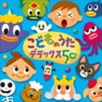 こどものうた デラックス50(CD)