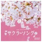 オルゴール・セレクション:: サクラ・ソング(CD)
