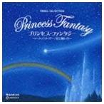 プリンセス・ファンタジー 〜レット・イット・ゴー/星に願いを〜(CD)