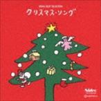 オルゴール ベスト・セレクション クリスマス・ソング [CD]