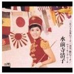 Yahoo!ぐるぐる王国 スタークラブ水前寺清子/三百六十五歩のマーチ/真実一路のマーチ/ウォーキングマーチ(CD)