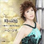 ハン・ジナ/時の記憶 〜カバー・コレクション〜(CD)