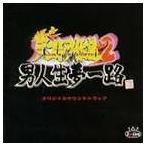 小金沢昇司/爆走デコトラ伝説2〜男人生夢一路〜オリジナルサウンドトラック(CD)