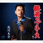 北川大介/横濱のブルース(タイプB)(CD)