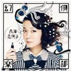 吉澤嘉代子/幻倶楽部(CD)