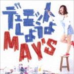 MAY'S / デュエットしよう [CD]