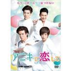 アニキに恋して DVD-BOX2 [DVD]