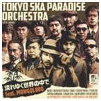 東京スカパラダイスオーケストラ/流れゆく世界の中で feat.MONGOL800(通常盤)(CD)