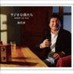 南佳孝/ラジオな曲たち NIGHT AND DAY(CD)