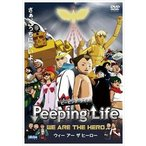Peeping Life (ピーピング・ライフ) -WE ARE THE HERO-(DVD)