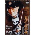 鬼平犯科帳 第1シリーズ 第1巻(DVD)