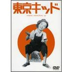 東京キッド(DVD)