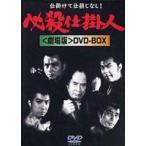 必殺仕掛人 劇場版 DVD-BOX [DVD]