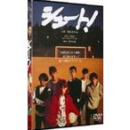 シュート!(DVD)