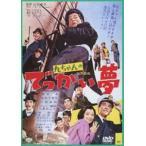 九ちゃんのでっかい夢 [DVD]
