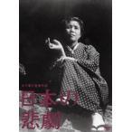 木下惠介生誕100年  日本の悲劇   DVD