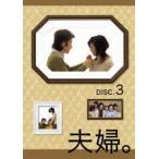 夫婦。Vol.3(DVD)