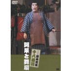 松竹新喜劇 藤山寛美 阿呆と舞扇(DVD)
