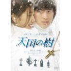 天国の樹 DVD-BOX [DVD]