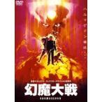 幻魔大戦(DVD)