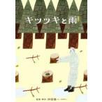 キツツキと雨 DVD 豪華版(DVD)