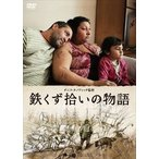 鉄くず拾いの物語(DVD)
