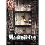男が女を殺すとき(DVD)