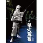 鬼火駕籠(DVD)