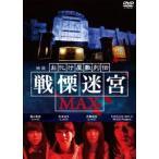 映画『お化け屋敷列伝/戦慄迷宮MAX』(DVD)